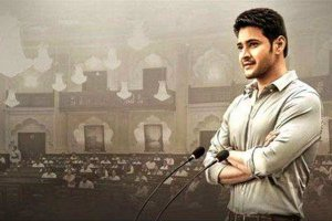 Bharat Ane Nenu Movie Review