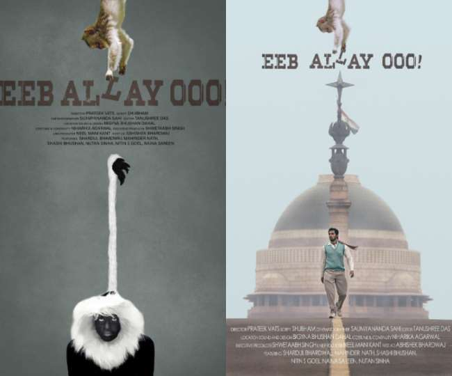 Eeb Allay Ooo_HD_Poster